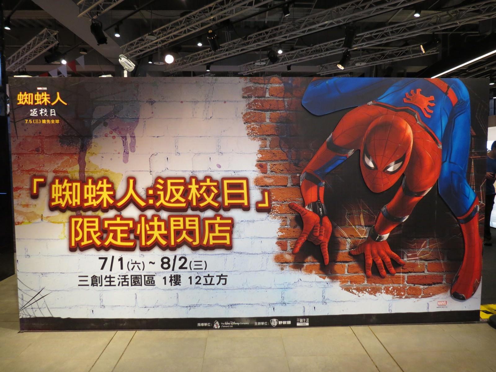 Movie, Spider-Man: Homecoming(美國, 2017年) / 蜘蛛人:返校日(台灣) / 蜘蛛侠:英雄归来(中國) / 蜘蛛俠:強勢回歸(香港), 電影主題展, 「蜘蛛人:返校日」限定快閃店