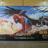 Movie, Spider-Man: Homecoming(美國, 2017年) / 蜘蛛人:返校日(台灣) / 蜘蛛侠:英雄归来(中國) / 蜘蛛俠:強勢回歸(香港),廣告看板, 捷運頂溪站