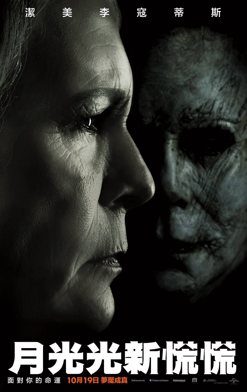 Movie, Halloween(美國, 2018年) / 月光光新慌慌(台灣) / 月光光心慌慌(香港), 電影海報, 台灣