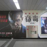 Movie, Venom(美國, 2018年) / 猛毒(台灣) / 毒液:致命守护者(中國) / 毒魔(香港), 廣告看板, 捷運市政府站