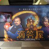 Movie, The House with a Clock in its Walls(美國, 2018年) / 滴答屋(台灣) / 魔鐘奇幻屋(香港), 廣告看板, 日新威秀影城
