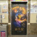 Movie, The House with a Clock in its Walls(美國, 2018年) / 滴答屋(台灣) / 魔鐘奇幻屋(香港), 廣告看板, 哈拉影城