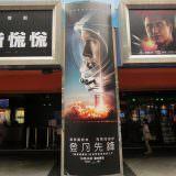 Movie, First Man(美國, 2018年) / 登月先鋒(台灣) / 登月第一人(中國.香港), 廣告看板, 日新威秀影城