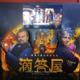 Movie, The House with a Clock in its Walls(美國, 2018年) / 滴答屋(台灣) / 魔鐘奇幻屋(香港), 廣告看板, 美麗華大直影城