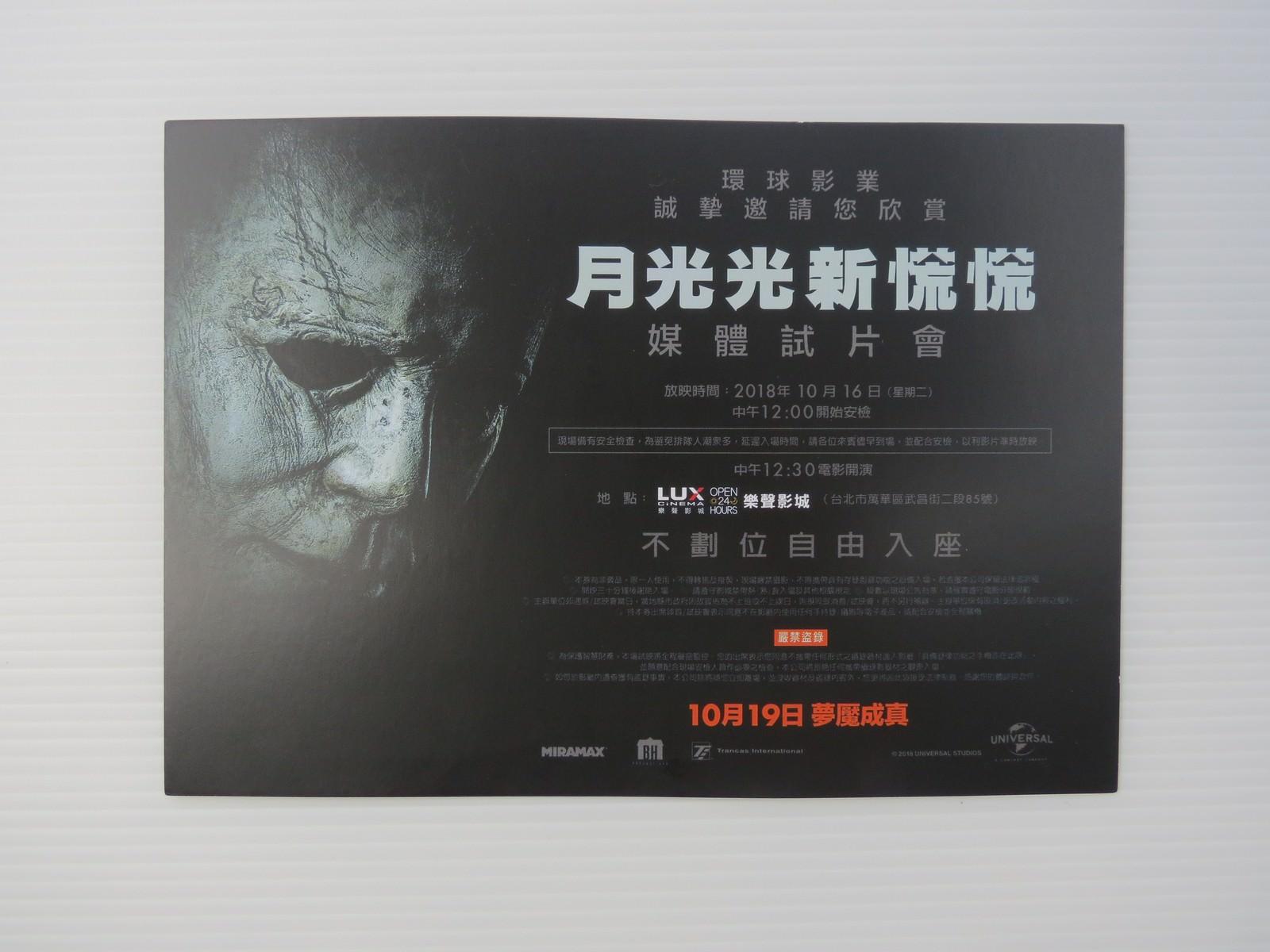 Movie, Halloween(美國, 2018年) / 月光光新慌慌(台灣) / 月光光心慌慌(香港), 廣告看板, 特映會邀請卡