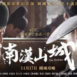 Movie, 남한산성(韓國, 2017年) / 南漢山城(台灣) / South Castle(英文), 電影海報, 台灣, 橫版