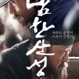 Movie, 남한산성(韓國, 2017年) / 南漢山城(台灣) / South Castle(英文), 電影海報, 韓國, 前導