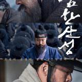 Movie, 남한산성(韓國, 2017年) / 南漢山城(台灣) / South Castle(英文), 電影海報, 韓國