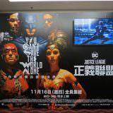 Movie, Justice League(美國, 2017年) / 正義聯盟(台灣.香港) / 正义联盟(中國), 廣告看板, 欣欣秀泰影城