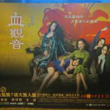 Movie, 血觀音(台灣, 2017年) / The Bold, The Corrupt, and the Beautiful(英文), 廣告看板, 喜樂時代影城