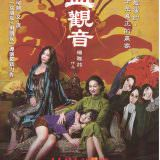 Movie, 血觀音(台灣, 2017年) / The Bold, The Corrupt, and the Beautiful(英文), 電影DM