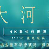 Movie, A River Runs Through It(美國, 1992年) / 大河戀(台灣) / 川流歲月(香港), 電影海報, 台灣, 橫版