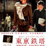 Movie, 東京タワー ~オカンとボクと、時々、オトン~(日本, 2007年) / 東京鐵塔:老媽和我,有時還有老爸(台灣) / 東京鐵塔:我的母親父親(香港) / Tokyo Tower - Mom & Me, and sometimes Dad(英文), 電影海報, 台灣