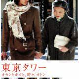 Movie, 東京タワー ~オカンとボクと、時々、オトン~(日本, 2007年) / 東京鐵塔:老媽和我,有時還有老爸(台灣) / 東京鐵塔:我的母親父親(香港) / Tokyo Tower - Mom & Me, and sometimes Dad(英文), 電影海報, 日本
