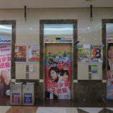 Movie, ミックス。(日本, 2017年) / 乒乓少女大逆襲(台灣) / 乒乓情人夢(香港) / Mix(英文) / 混合双打(網路), 廣告看板, 哈拉影城