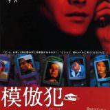Movie, 模倣犯(日本, 2002年) / 模倣犯(台灣) / Copycat Killer(英文), 電影海報, 日本