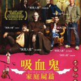 Movie, What We Do In The Shadows(紐西蘭, 2014年) / 吸血鬼家庭屍篇(台灣) / 低俗僵尸玩出征(香港) / 吸血鬼生活(網路), 電影海報, 台灣