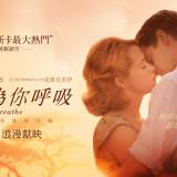 Movie, Breathe(英國, 2017年) / 我要為你呼吸(台灣) / 一呼一吸(網路), 電影海報, 台灣, 橫版
