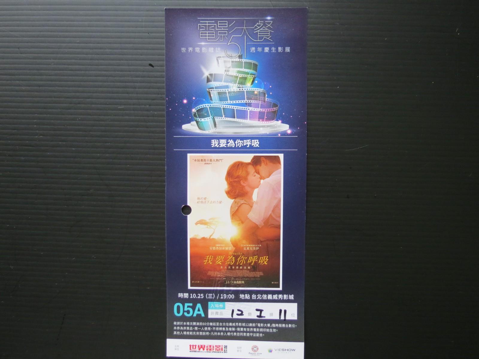 Movie, Breathe(英國, 2017年) / 我要為你呼吸(台灣) / 一呼一吸(網路), 電影海報, 特映會邀請卡