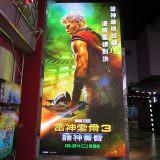 Movie, Thor: Ragnarok(美國, 2017年) / 雷神索爾3:諸神黃昏(台灣) / 雷神3:诸神黄昏(中國) / 雷神奇俠3:諸神黃昏(香港), 廣告看板, 微風國賓影城