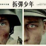 Movie, Under sandet(丹麥, 2016年) / 拆彈少年(台灣) / 十個拆彈的少年(香港) / Land of Mine(英文) / 地雷区(網路), 電影海報, 台灣, 橫版