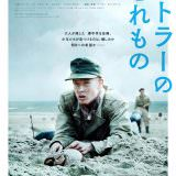Movie, Under sandet(丹麥, 2016年) / 拆彈少年(台灣) / 十個拆彈的少年(香港) / Land of Mine(英文) / 地雷区(網路), 電影海報, 日本