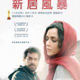 Movie, فروشنده(伊朗, 2016年) / 新居風暴(台灣) / 伊朗式遷居(香港) / The Salesman(英文) / 推销员(網路), 電影海報, 台灣