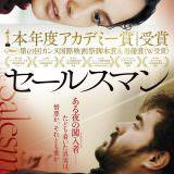Movie, فروشنده(伊朗, 2016年) / 新居風暴(台灣) / 伊朗式遷居(香港) / The Salesman(英文) / 推销员(網路), 電影海報, 日本