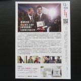Movie, فروشنده(伊朗, 2016年) / 新居風暴(台灣) / 伊朗式遷居(香港) / The Salesman(英文) / 推销员(網路), 電影DM
