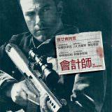 Movie, The Accountant(美國, 2016年) / 會計師(台灣) / 暗算(香港) / 会计刺客(網路), 電影海報, 台灣