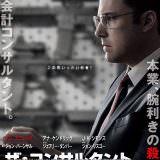 Movie, The Accountant(美國, 2016年) / 會計師(台灣) / 暗算(香港) / 会计刺客(網路), 電影海報, 日本