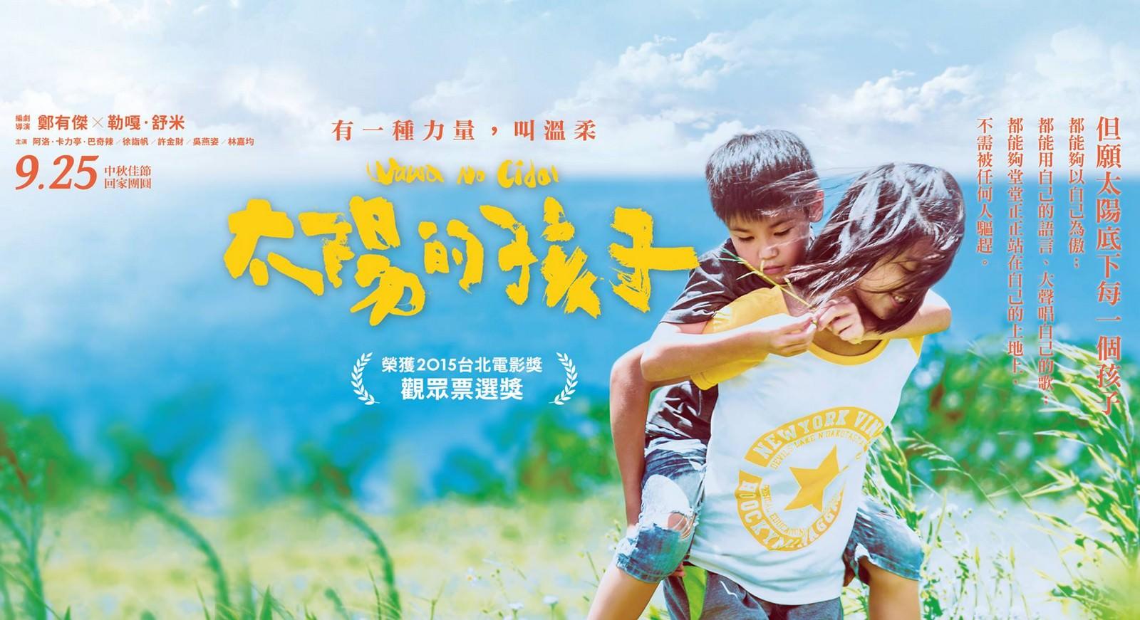 Movie, 太陽的孩子(台灣, 2015年) / Wawa No Cidal(英文), 電影海報, 台灣, 橫版