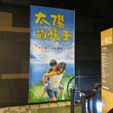 Movie, 太陽的孩子(台灣, 2015年) / Wawa No Cidal(英文), 廣告看板, 誠品生活松菸店