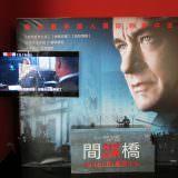 Movie, Bridge of Spies(美國, 2015年) / 間諜橋(台灣) / 间谍之桥(中國) / 換諜者(香港), 廣告看板, 美麗華大直影城