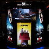 Movie, Bridge of Spies(美國, 2015年) / 間諜橋(台灣) / 间谍之桥(中國) / 換諜者(香港), 廣告看板, 喜滿客京華影城