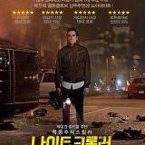 Movie, Nightcrawler(美國, 2014年) / 獨家腥聞(台灣) / 頭條殺機(香港) / 夜行者(網路), 電影海報, 韓國