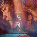 Movie, 곡성(韓國, 2016年) / 哭聲(台灣) / The Wailing(英文), 電影海報, 台灣