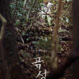 Movie, 곡성(韓國, 2016年) / 哭聲(台灣) / The Wailing(英文), 電影海報, 韓國, 前導