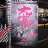 Movie, 大佛普拉斯(台灣, 2017年) / The Great Buddha+(英文), 廣告看板, 特映會(in89豪華數位影城)