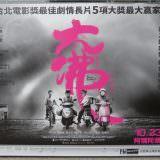 Movie, 大佛普拉斯(台灣, 2017年) / The Great Buddha+(英文), 廣告看板, 光點華山電影館