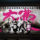 Movie, 大佛普拉斯(台灣, 2017年) / The Great Buddha+(英文), 廣告看板, 微風國賓影城