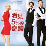 Movie, Mein Blind Date mit dem Leben(德國, 2017年) / 看見5%的奇蹟(台灣) / 尋找快樂的盲點(香港) / My Blind Date With Life(英文) / 与生命有约(網路), 電影海報, 台灣