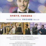Movie, Mein Blind Date mit dem Leben(德國, 2017年) / 看見5%的奇蹟(台灣) / 尋找快樂的盲點(香港) / My Blind Date With Life(英文) / 与生命有约(網路), 電影DM