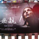 Movie, Mother!(美國, 2017年) / 母親!(台灣) / 媽媽(香港), 廣告看板, 微風國賓影城