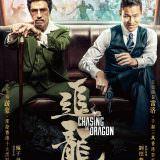 Movie, 追龍(香港, 2017年) / 追龍(台灣) / 追龙(中國) / Chasing the Dragon(英文), 電影海報, 台灣