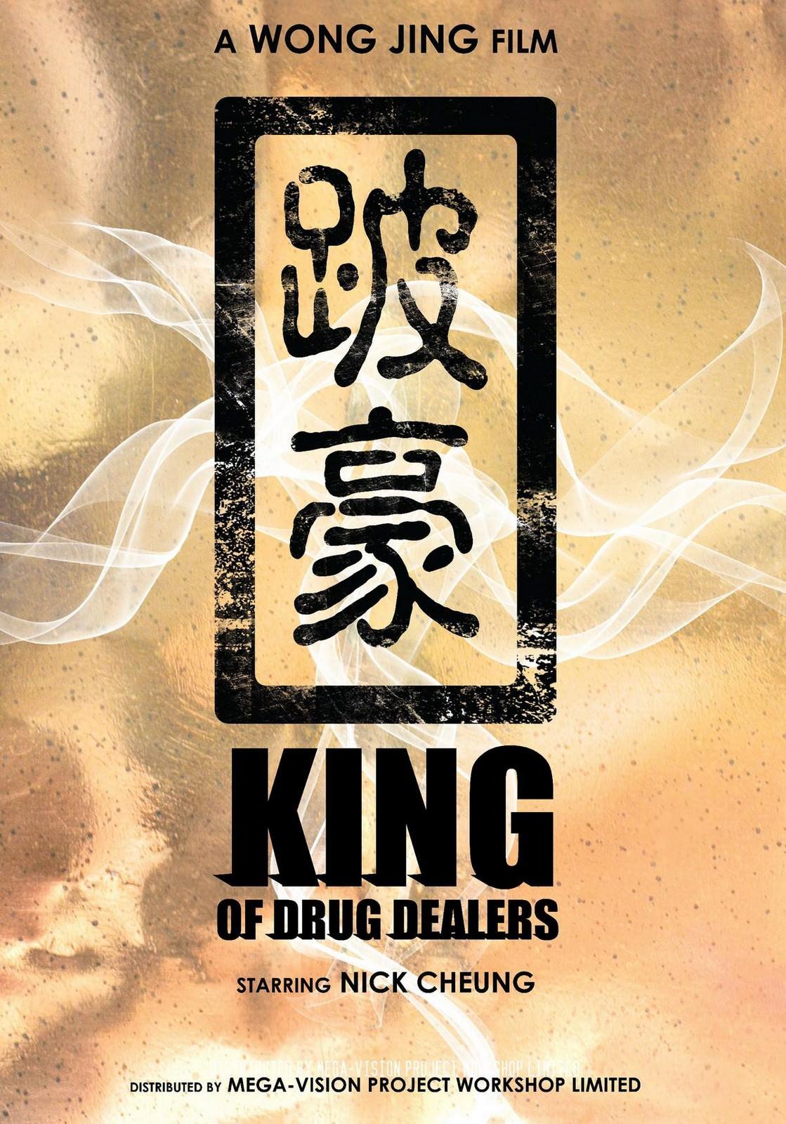 Movie, 追龍(香港, 2017年) / 追龍(台灣) / 追龙(中國) / Chasing the Dragon(英文), 電影海報, 香港, 前導