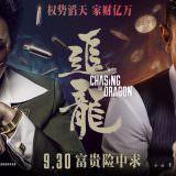 Movie, 追龍(香港, 2017年) / 追龍(台灣) / 追龙(中國) / Chasing the Dragon(英文), 電影海報, 中國, 橫版