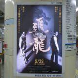 Movie, 追龍(香港, 2017年) / 追龍(台灣) / 追龙(中國) / Chasing the Dragon(英文), 廣告看板, 捷運西門站