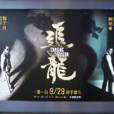 Movie, 追龍(香港, 2017年) / 追龍(台灣) / 追龙(中國) / Chasing the Dragon(英文), 廣告看板, 微風國賓影城
