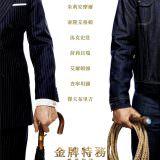 Movie, Kingsman: The Golden Circle(美國, 2017年) / 金牌特務:機密對決(台灣) / 王牌特工2:黄金圈(中國) / 皇家特工:金圈子(香港), 電影海報, 台灣, 前導